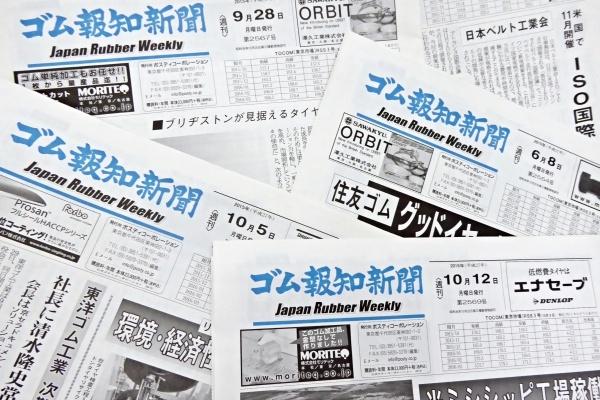 Japan Rubber Weekly newspaper