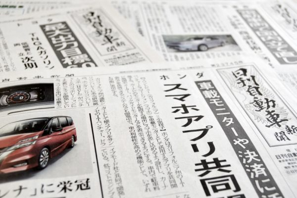 Daily Automotive News newspapers